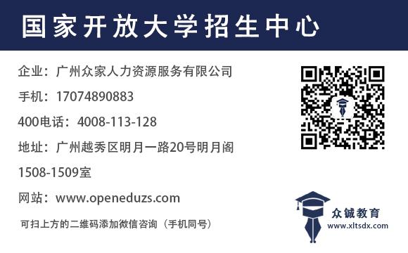 广州众铖教育