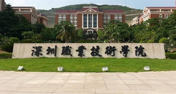 深圳职业技术学院.jpg