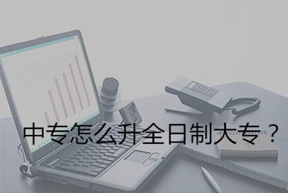 广东中专升大专全日制学校.jpg