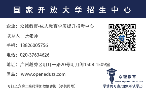 国家开放大学2020年招生简章